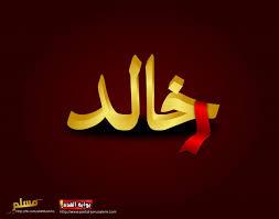صور اسم خالد اجمل رمزيات لاسم خالد صباح الورد