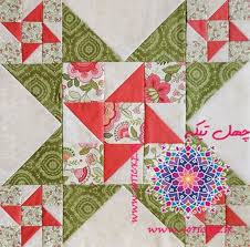 Image result for آموزش چهل تکه دوزی خانم زارع