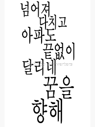 bts epilogue young forever hangul quote art board print by