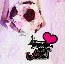 رمزيات عروس 2018 صور رمزيات عروس بالاسماء كلمات