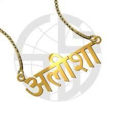 name pendant chain 22 karat gold plated