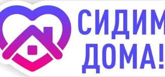 "СИДИМ ДОМА — ГБУ ""КЦСОН по Целинному району"""