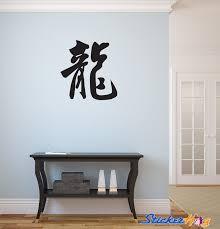 Dragon Chinese Symbol Character Word Vinyl Wall Decal