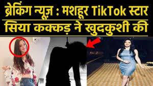 Sushant Singh Rajput के बाद अब TikTok स्टार Siya ...