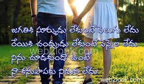 love quotes for her in telugu ftkioch best quotes love bestquotes