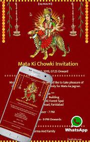 free mata ki chowki bhajan sandhya