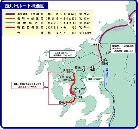 「長崎新幹線 不要」の画像検索結果