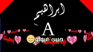شعر حب باسم إبراهيم من احلى الأشعار باسمائه غرور وكبرياء
