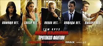 MISSION: IMPOSSIBLE 4 Russian Character Banners