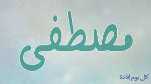 صور اسم مصطفى اروع صور لاسم مصطفي