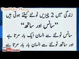 urdu quotes about family relationship and people by khawab