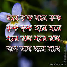 hare krishna maha mantra in bengali hare krishna japa