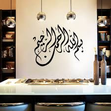 Aliexpress Com Buy Arabic Quotes Islamic Muslim Wall Stickers Home Decor Decorations Mosque Bed Wall Stickers Home Decor Vinyl Wall Decals Wall Stickers Home