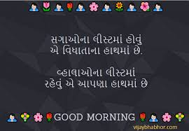 good morning gujarati love quotes for status shayari