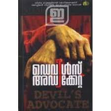 devil s advocate malayalam
