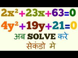 quadratic equations shortcut trick in