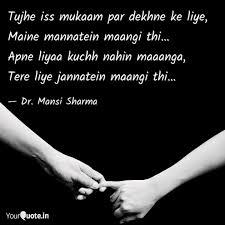 mansi sharma dr mansi sharma b p s g m c khanpur quotes