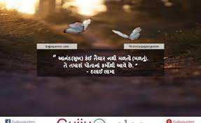 happiness quotes in gujarati archives gujjuquotes
