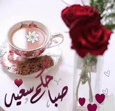 صباح الفل صور صباح الخير صباح الفل محجبات