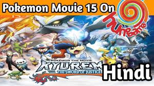 Pokemon Movie 15 Kyurem VS The Sword Of Justice In Hindi||On Hungama TV|Pokemon  Movie In Hindi - YouTube