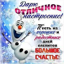 """Картинки по запросу """"чудесного зимнего дня анимация"""""""