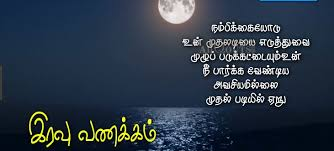 sad good night es in tamil