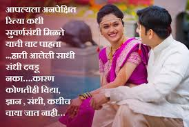 best cute marathi love status images hd