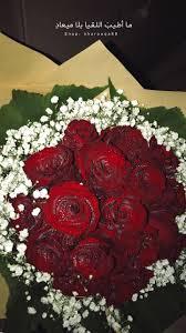 تمبلر باقات ورد الورود تنفع في كل المناسبات دموع جذابة