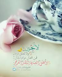 أفضل العبادة انتظار الفرج Instagram Posts Icing Islam