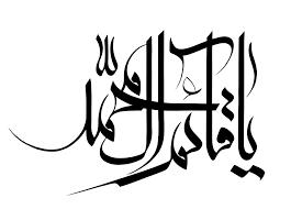 قائم آل محمد