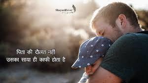 miss u papa quotes in hindi miss u papa shayari status in