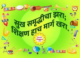 education slogans साक्षरता घोषवाक्य in marathi