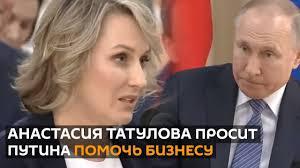 """Мы все практически банкроты"""": основательница сети кафе """"АндерСон""""  обратилась с просьбой к Путину - YouTube"""