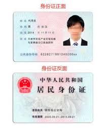 身份证翻译