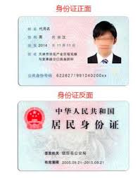悉尼chatswood翻译中国身份证