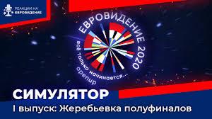 Евровидение 2020 - Онлайн симулятор - Всё только начинается ...