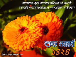 bengali new year greetings poila baisakh wishes for facebook