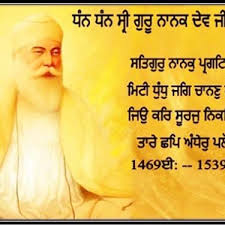 guru nanak dev ji quotations in punjabi answer me angel