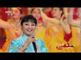 2020国庆特别节目]歌曲《复兴的力量》 演唱:殷秀梅阎维文| CCTV - YouTube