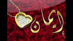 اجمل صور باسم محمود ايمان تصميم حديث لاسم محمود وايمان صور حب