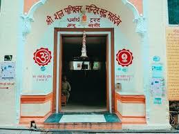 Image result for sudh mahadev