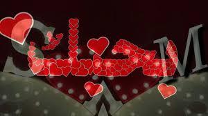 حرف M مع S اجمل حروف العشاق حرف M مع S الحبيب للحبيب