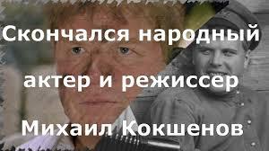 Скончался народный актер и режиссер Михаил Кокшенов. - YouTube