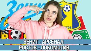 ЗЕНИТ - АРСЕНАЛ / РОСТОВ - ЛОКОМОТИВ / ПРОГНОЗ НА РПЛ - YouTube