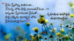 love msg in kannada friendship day quotes quotes