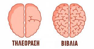 Αποτέλεσμα εικόνας για βιβλίο για παιδιά εγκέφαλος