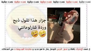 نكت جزائرية مضحكة جدا الجزء 139 Blagues Algerienne Blagues