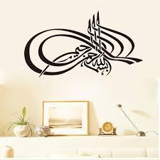 Islamic Sticker Muslim Arabic Removable Quran Wall Stickers Wall Vinyl Decor Wall Decor Decals Wall Stickers