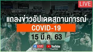 สธ.แถลงสถานการณ์โควิด-19 (15 มี.ค. 63) - YouTube