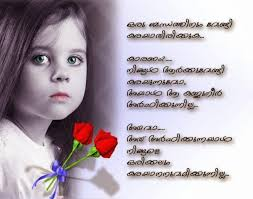 lost love quotes in malayalam